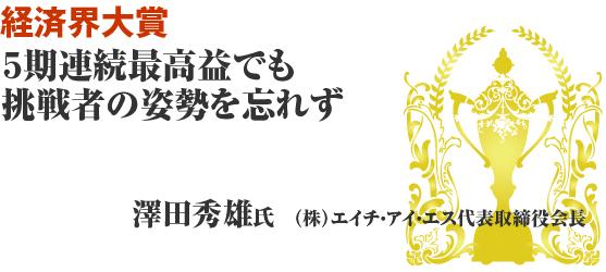 第41回経済界大賞発表