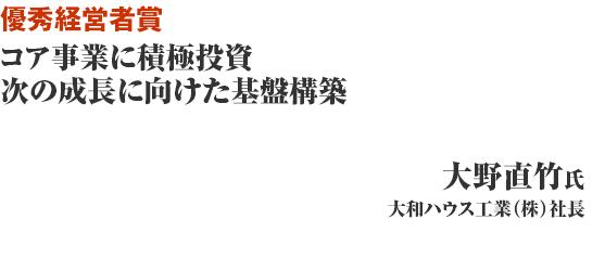 第42回経済界大賞発表