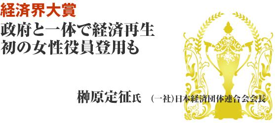 第43回経済界大賞発表