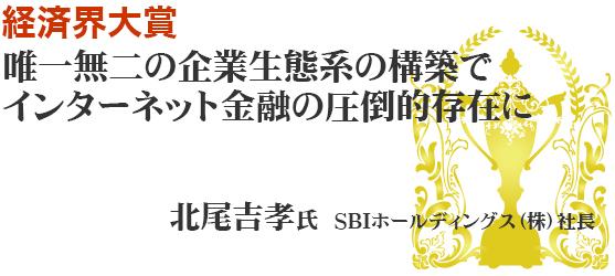 第44回経済界大賞発表